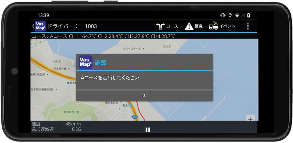 VasMapメッセージ送受信画面