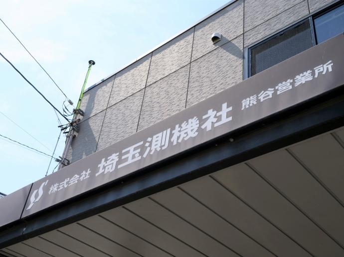 株式会社埼玉測機社 熊谷営業所