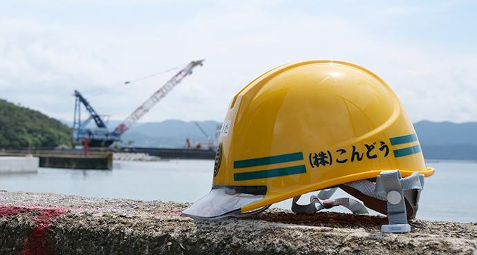 株式会社こんどうのヘルメット写真