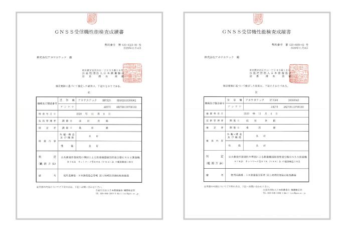 GNSS受信機性能検査成績書