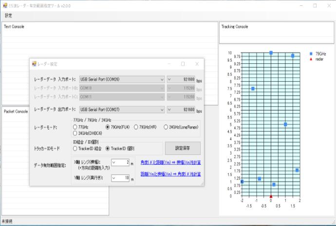 ミリ波レーダー 検証用ソフトウェアシステム画面