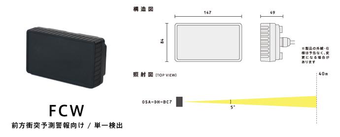 OSA-DH-BC7製品スペック