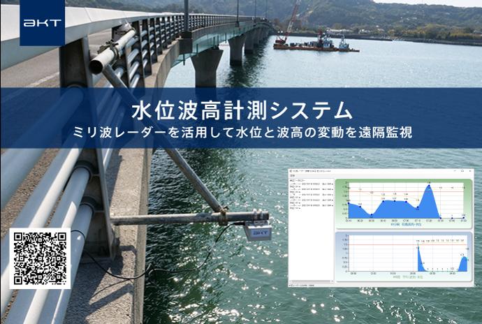 水位波高計測システムの画像素材