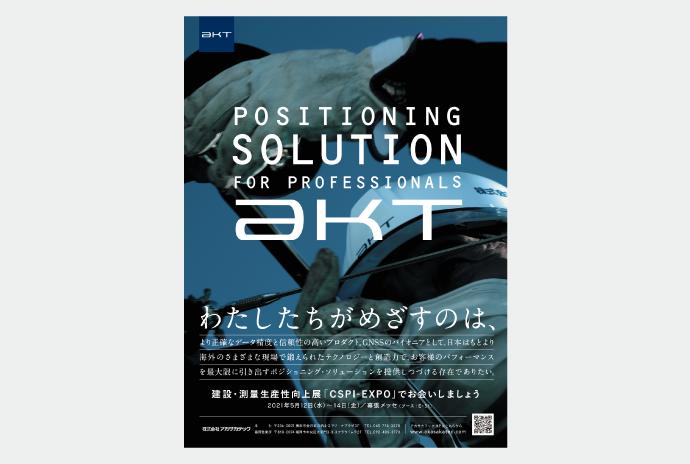 日経コンストラクション広告