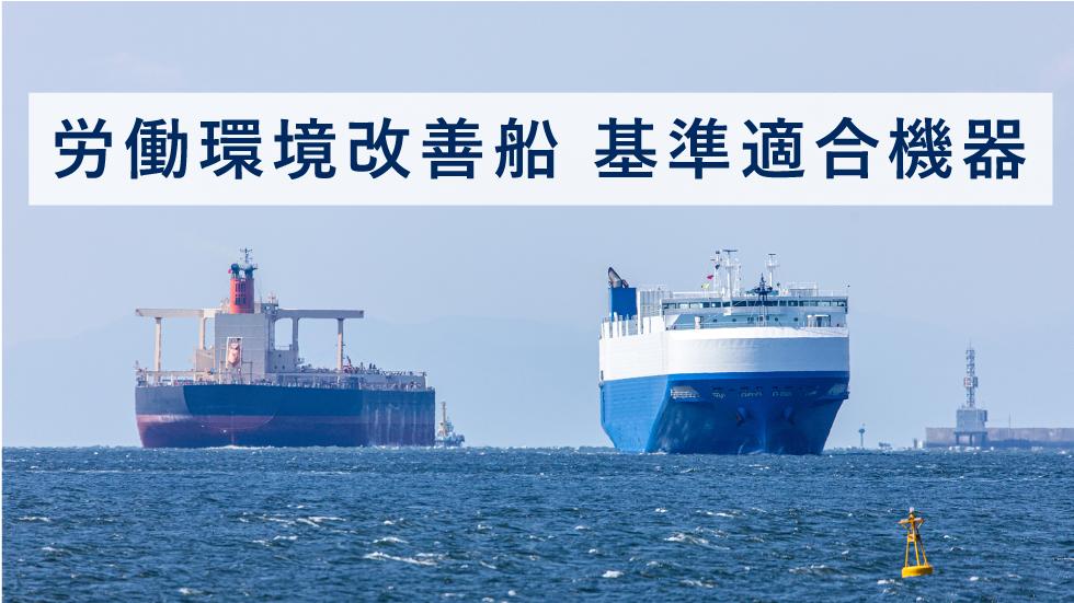 労働環境改善船イメージ写真